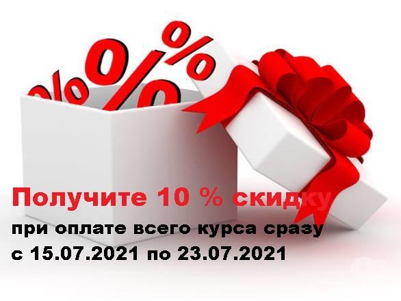 с15 июля по 23 июля -10 %